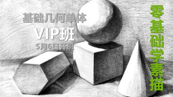 【VIP半年系统班】素描精讲零基础班【5月6日开班】