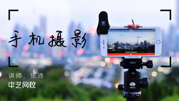 【摄影】手机摄影/张沛/录播/中艺