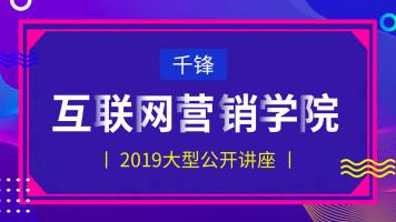 千锋互联网营销学院-2019大型公开课