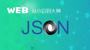 JSON-Web前端从小白到大神