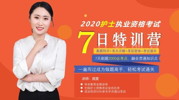 2020护士执业资格考试—7日特训营(考点+习题+押题)