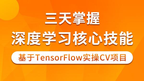 唐宇迪计算机视觉训练营/3天掌握深度学习/TensorFlow/python
