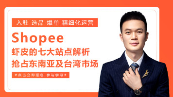 【世蒙教育】虾皮7大站点解析 深挖东南亚台湾跨境电商市场