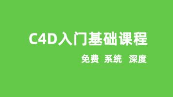 c4d入门基础课程 实战0基础教程  CINEMA4D