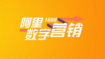 阿里巴巴1688数字营销平台使用技能培训