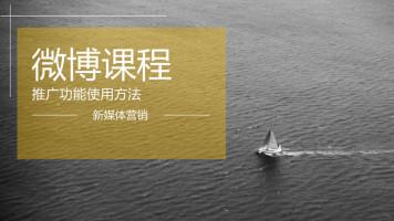微博推广功能使用方法 社会化营销自媒体运营课程