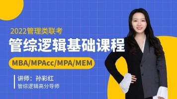 2022MBA/MPAcc/MEM管综逻辑基础课程