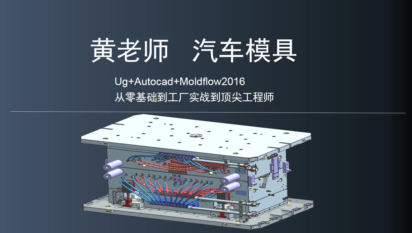 UG/CAD模具设计之汽车内外鉓件模具设计