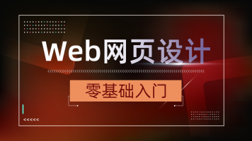 如何做Web网页设计