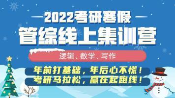 2022考研寒假管综线上集训营