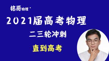 【铭哥】2021届高考物理二三轮冲刺直到高考  直播+录播