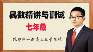 【直播课】跟帅帅老师啃七年级奥数精讲与测试