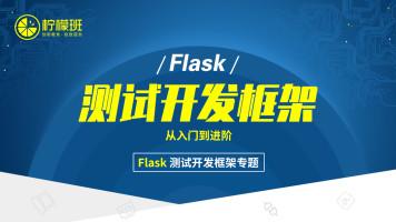 软件测试之Flask 测试开发框架专题