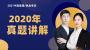 中医医师资格2020年真题讲解(含助理)