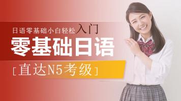 日语零基础可达日语等级N5 训练营体验课