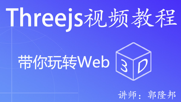 Three.js视频教程(WebGL)