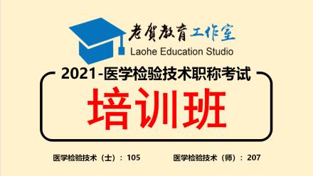 2021年医学检验(士、师)职称考试培训