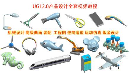 UG12.0产品设计视频教程机械曲面装配工程图逆向造型运动仿真钣金