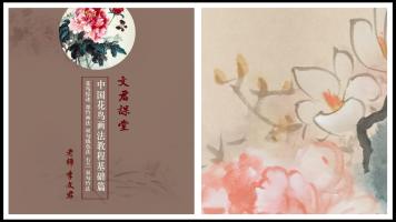 【清晨】中国画花鸟创作小品