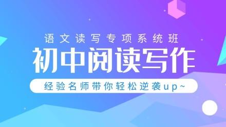 初中语文阅读写作专项班