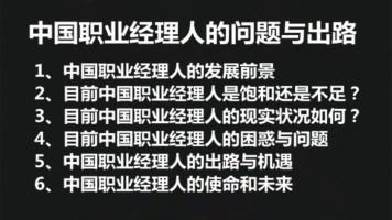 中国职业经理人的问题与出路