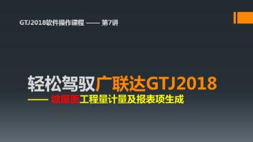 轻松驾驭广联达GTJ2018——第7讲 坡屋面工程量计量及报表生成