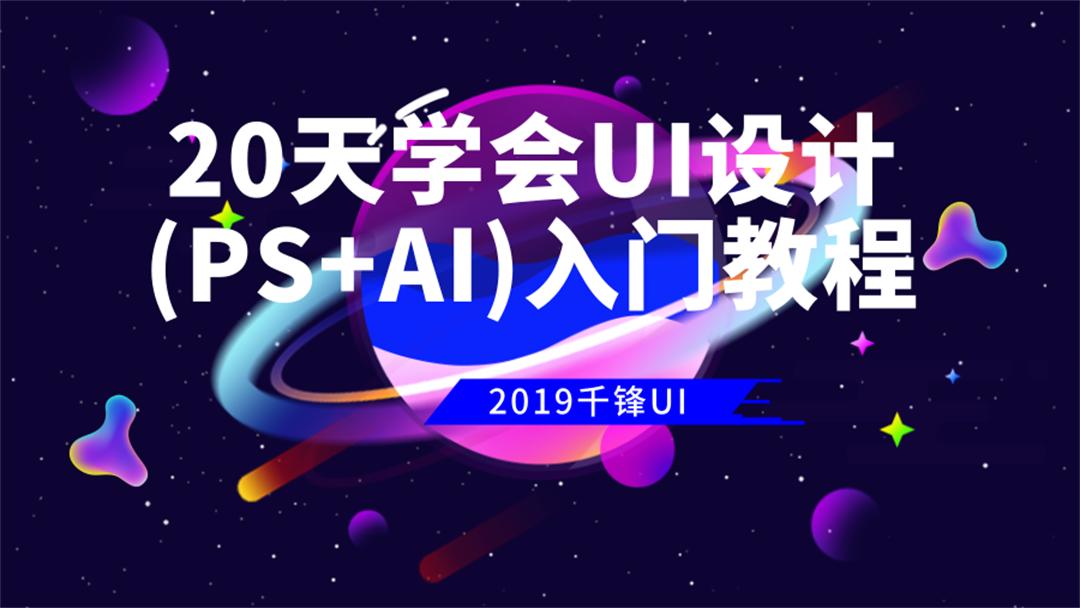 20天学会UI设计(PS+AI)入门教程(持续更新~)【2019千锋】