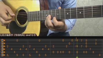 伍伍慧《等待的风》指弹吉他谱+完整教学视屏
