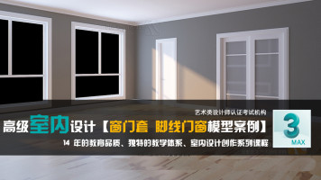 高级室内设计【窗门套 脚线门窗模型案例】【派動教育】