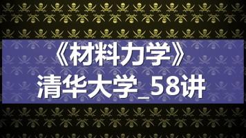 K7030_《材料力学》_清华大学_58讲