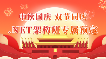 .NET黄埔架构班预定(双节专属600抵2500)