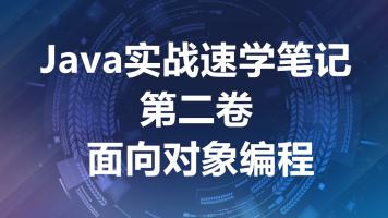 Java实战速学笔记②(面向对象编程)