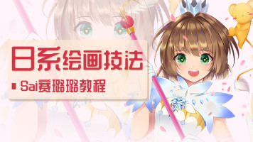 战翼日系插画赛璐璐绘画公开课 Sai - 海培/兔子/小天/大丸老师