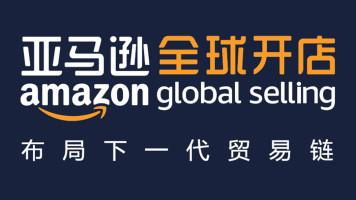 亚马逊官方招商经理线上答疑系列