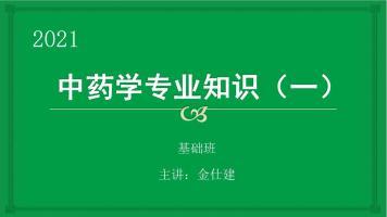 执业药师【中药学专业知识一】基础班
