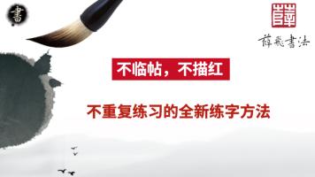 薛飞书法教学体系大纲—硬笔毛笔