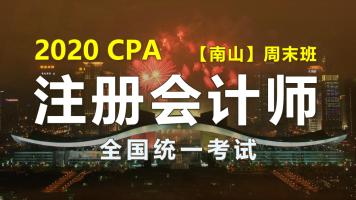 2020 注册会计师(CPA)全国统一考试【南山-周末班】