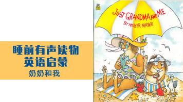 绘本故事 -《Just Grandma and Me》奶奶和我
