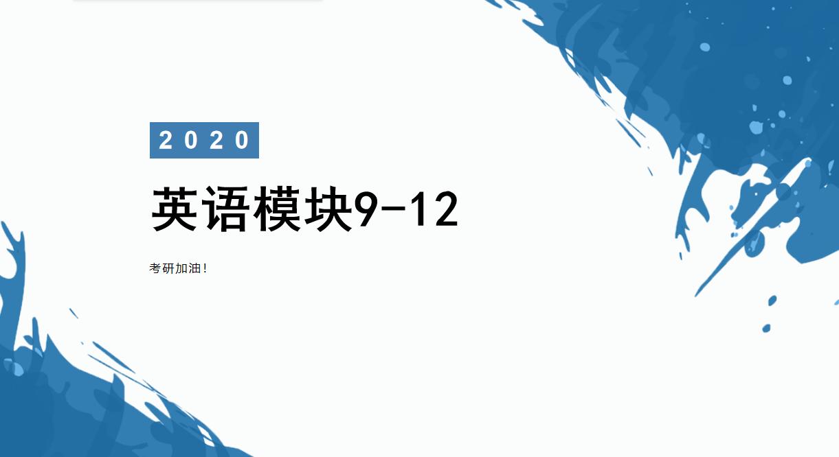 2020 0923班会8