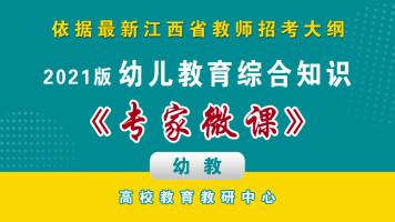 2021年江西教招《幼儿教育综合知识》专家微课讲解-高校教育