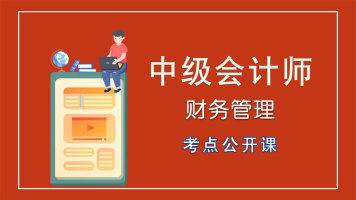 【中级会计师】中级会计职称《财务管理》考点公开课