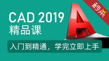 CAD教程 autocad2019入门到精通 零基础速成 绘图实战视频教程