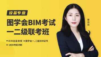 图学会BIM考试一二级联考班(设备)