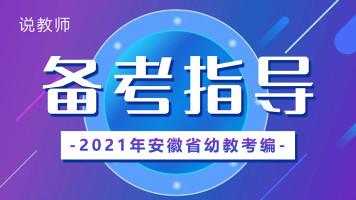 2021年安徽省幼儿园教师考编备考指导公开课