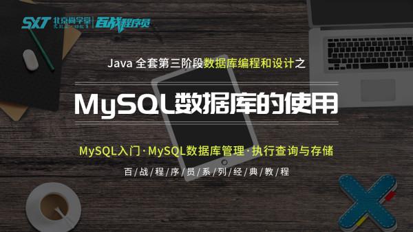 MySQL数据库的使用【百战程序员】