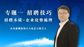 招聘技巧(5)-企业优势梳理-重庆壹零八(108)人力资源