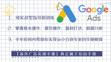 Google Ads展示广告系列