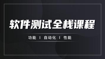 软件测试从小白到高手全程班【柠檬班】第84期