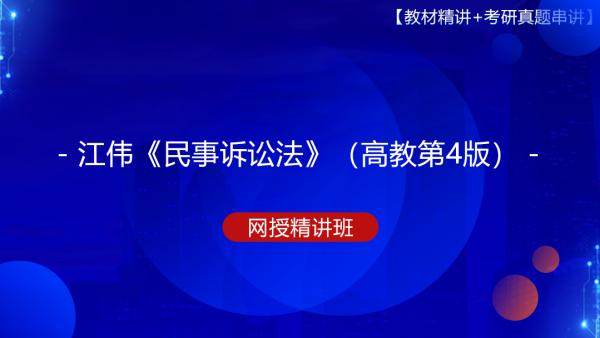江伟《民事诉讼法》(第4版)网授精讲班