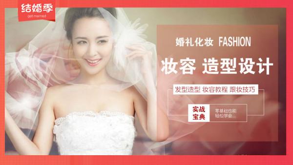 婚礼妆容造型 新娘发型设计 婚纱 礼服 从入门到精通全套系统教程